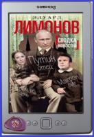Эдуард Лимонов - Сводка новостей. Путин – отец, Макрон – сын, Собчак – дочь (2018)