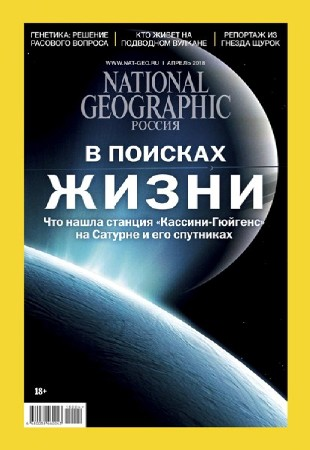 National Geographic №4 (апрель 2018) Россия