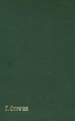 Струве Г.Е. - Введение в философию. Репринтное воспроизведение издания 1890 г. [2002, PDF / DjVu, RUS]