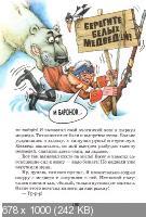 Вакуленко Т.С. (Пересказ с немецкого) - Приключения Барона Мюнхаузена (2014)