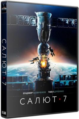Салют-7 (2017) BDRip 1080p 3D | HOU