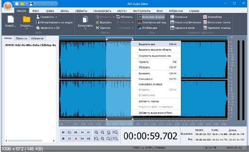 Avs audio editor 9.0.2.533. Скриншот №1