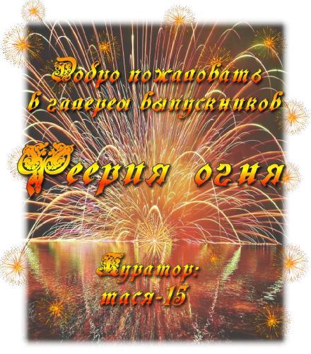 Галерея выпускников  Феерия огня 1dd90e9b835cc144fa3cdf2d9447d692