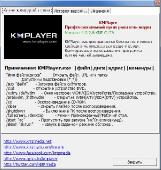 The KMPlayer 4.2.2.6 repack by cuta (build 1) (x86-x64) (2018) [Multi/Rus]
