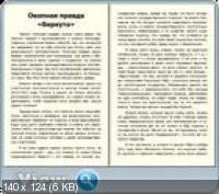 Дмитрий Собына - Непокоренный «Беркут» (2016) fb2, epub