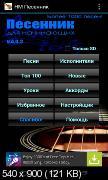 HM Песенник   v4.8 Ad-Free