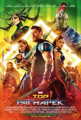 Тор: Рагнарёк / Thor: Ragnarok (2017) BDRip 720p