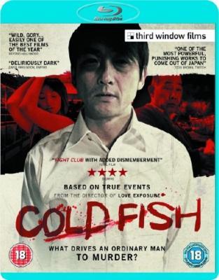 Холодная рыба / Cold Fish (2010) BDRip 720p