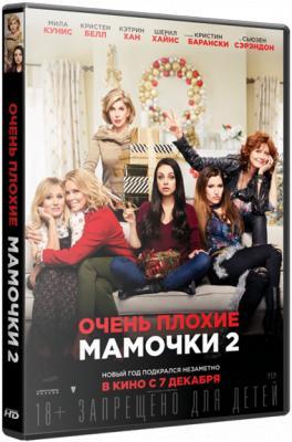 Очень плохие мамочки 2 / A Bad Moms Christmas (2017) BDRip 1080p