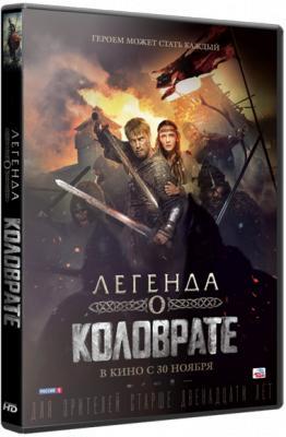 Легенда о Коловрате (2017) Blu-ray 1080p | GER Transfer