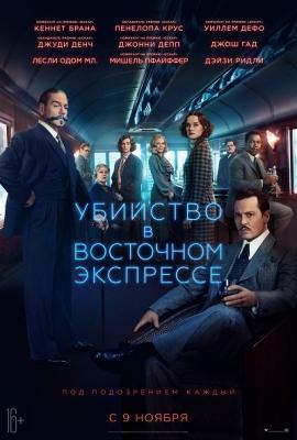 Убийство в Восточном экспрессе / Murder on the Orient Express (2017) BDRip 1080p