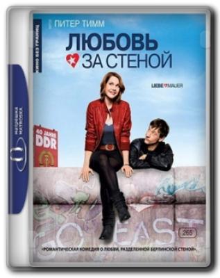 Любовь за стеной / Liebe Mauer (2009) BDRip 720p