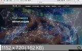 Дизайн собственного сайта. Основы веб-дизайна (2017) HDRip