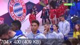 Футбол. Чемпионат Германии 2017-18. 22-й тур. Бавария - Шальке 04 [10.02] (2018) IPTVRip