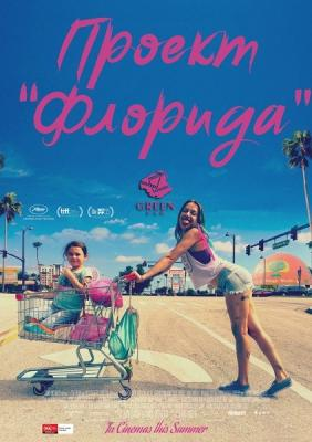 Проект «Флорида» / The Florida Project (2017) HDRip 720p | GreenРай Studio