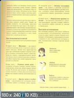 Френк Клифорд - Предсказание по руке (2007) pdf, rtf