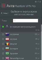Avira Phantom VPN Free / Pro 2.12.5.31589 RePack