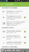 ElectroDroid Pro 4.7 build 4702 (Android)