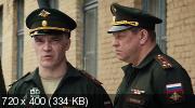 Отставник. Позывной «бродяга» (2017) HDTVRip