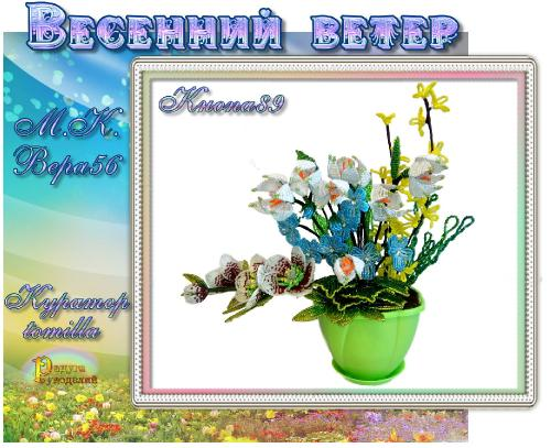 Галерея выпускников Весенний ветер Ad167fbd4ffb399962533000c4c4d478