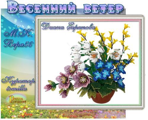 Галерея выпускников Весенний ветер C0d2da37d96728df88a9d9da7e01a2a0