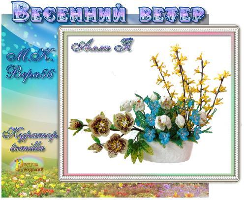 Галерея выпускников Весенний ветер 514224e0ec32afb7cd66c252fe0cd5c7