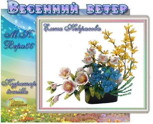 Галерея выпускников Весенний ветер E0dcabca1bcf9e3047620a1ead0dd0df