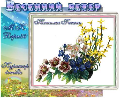 Галерея выпускников Весенний ветер 55917d117f009b3c922b38df38d73afc