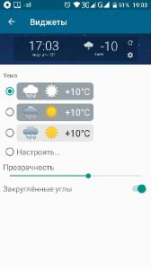 YoWindow Weather 2.6.2 Full