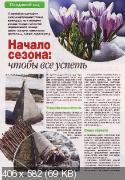 Мир садовода №2 (421) (март /  2018)