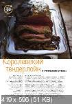 Creme Brulee / Крем-брюле №5 (13) (октябрь-ноябрь /  2017)
