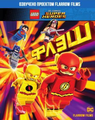 Лего: Флэш / Lego DC Comics Super Heroes: The Flash (2018) WEB-DLRip 720p