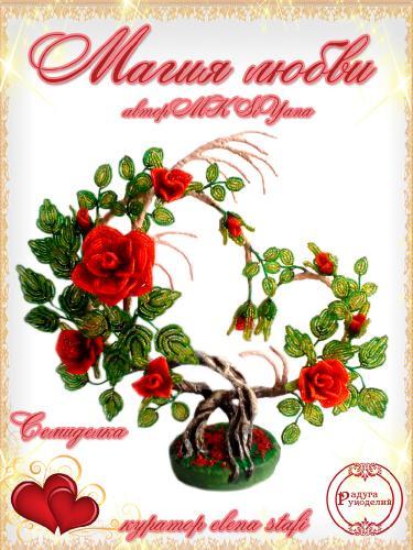 Галерея выпускников - Магия любви 72088c5d5336886ca6a7241f8990d23c