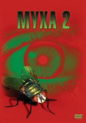 Муха 2 / The Fly II (1989) HDTVRip 720p