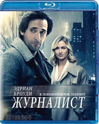 ��������� / ������������� ���� / Manhattan Night (2016) BDRip 720p | iTunes