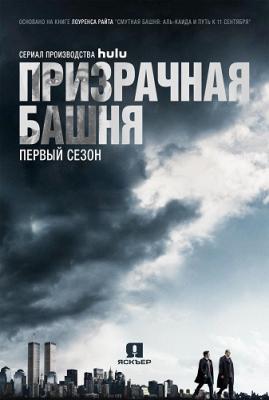 Призрачная башня / The Looming Tower [Сезон: 1, Серии: 1-9] (2018) WEBRip 720p | LostFilm