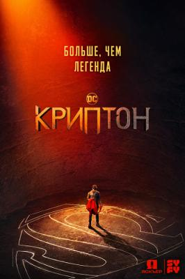 Криптон / Krypton (2018) NewStudio | Coldfilm | Lostfilm
