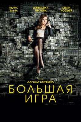 Большая игра / Molly's Game (2017)  Blu-Ray | RUS Transfer | Лицензия