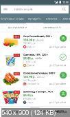 Акции всех магазинов России   v17 Ad-Free
