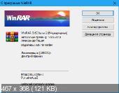 WinRAR Portable 5.60 beta 2 RUS 32-64 bit DC 18.04.2018 PortableAppZ