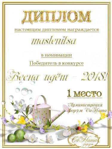 """Поздравляем победителей конкурса """"Весна идет - 2018""""! 34ecfa8c58c50326ab2c8c49fbdedaa8"""