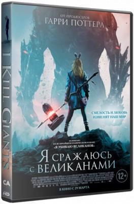 Я сражаюсь с великанами / I Kill Giants (2017) BDRemux 1080p | iTunes