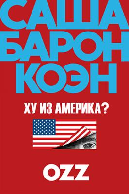 Ху из Америка? / Who Is America? (2018)