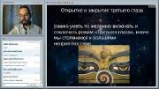 Третий Глаз Открытие и использование (2015) Видеокурс