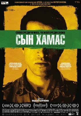 Сын Хамас / The Green Prince (2014)