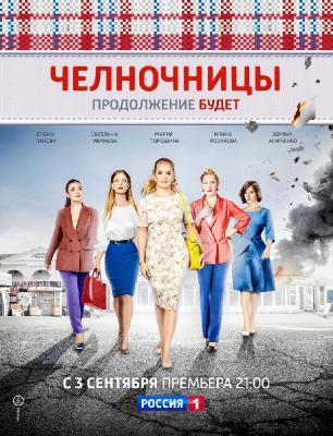 Челночницы (2 сезон: 1-16 серии из 16) Продолжение (2018) WEB-DL 1080p