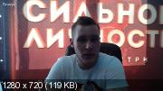 Михаил Рысак - Женский гормональный апгрейд (2018/CAMRip/Rus)