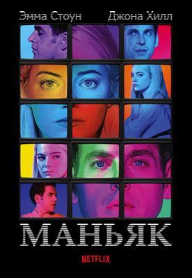 Маньяк / Maniac [Сезон: 1] (2018) WEB-DL 720p |  BTi Studios совместно с Невафильм